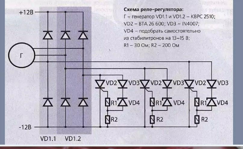Схема реле-регулятора для квадроциклов
